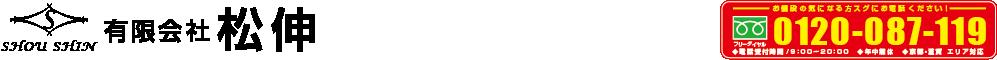 京都・滋賀の遺品整理・家整理・不用品回収は(有)松伸へ