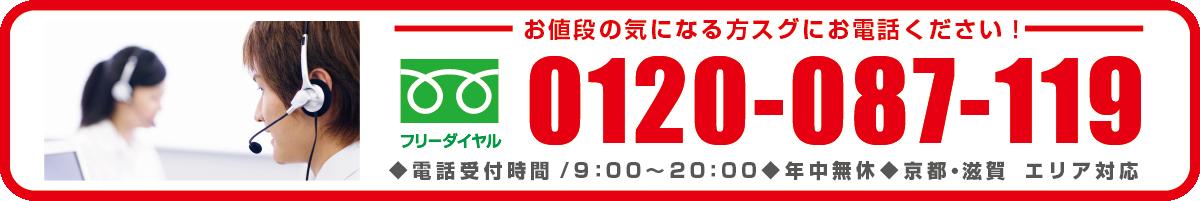 京都,滋賀,家整理レスキュー問い合わせ
